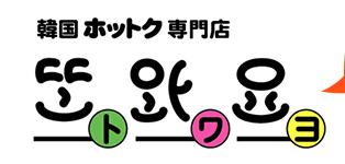 韓国ホットク専門店トワヨ