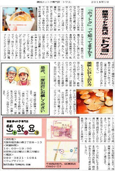 トワヨの新聞 2018 1
